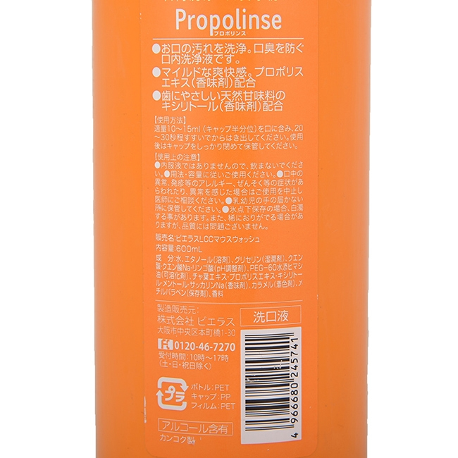 Nước súc miệng Propolinse